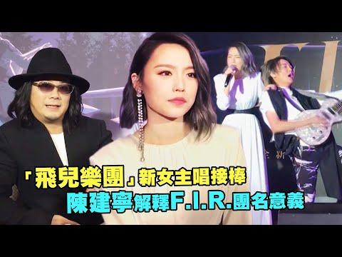 「飛兒樂團」新女主唱接棒 陳建寧解釋F.I.R.團名意義