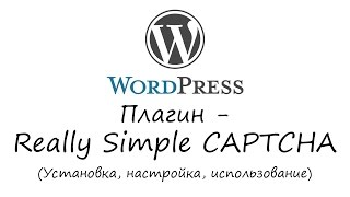 WordPress - плагин Really Simple CAPTCHA. Уроки WordPress. Урок #21
