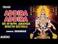 Addira Addira Song | Sri Ayyappa Janapada Bhakthi Geethalu | Telugu Devotional Songs