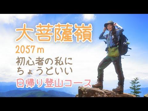 【登山装備】夏山日帰りザックの中身を大公開!!&携帯トイレの話 summer mountain Backpacking Gear List【登山女子】#35 from YouTube · Duration:  13 minutes 55 seconds