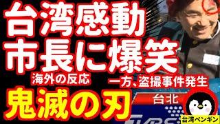 【台湾反応】鬼滅の刃世界で2番目に公開、盗撮事件発生と台湾市長がまさかのコスプレ披露、台湾爆笑。日本発のアニメ文化の伝統と制作陣の努力に敬意を表します。興行収入的にもアニメ作品としても歴史的作品!!