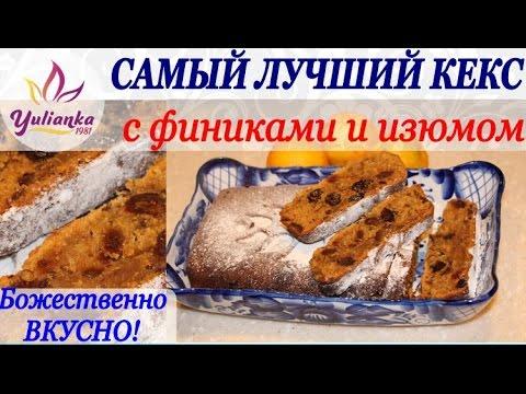 Фруктовоореховый кекс