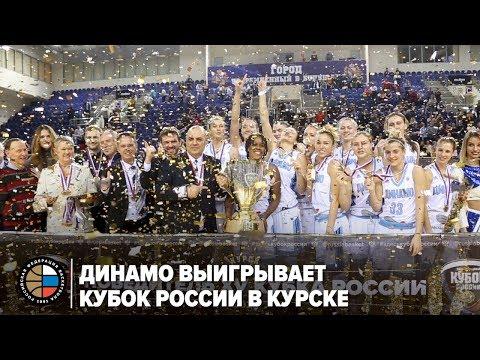 Динамо выигрывает Кубок России в Курске