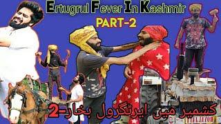 Ertugrul fever in Kashmir Part-2 #FunnyKashmir