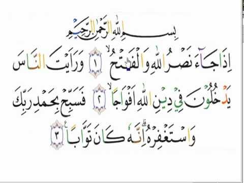 4. An- Nasr. Idza Ja.  www.arirkm.com / arirkm@gmail.com / 08128287881