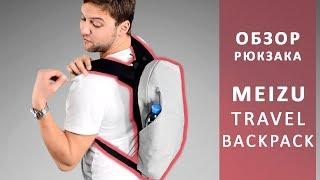 Рюкзак Meizu Backpack. Городской рюкзак за спиной. Обзор от Wellfix.