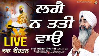 BHAI DAVINDER SINGH SODHI | CHIT AAVAI OS PAARBRAHAM | LIVE KIRTAN DARBAR | OFFICIAL FULL VIDEO HD