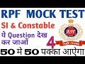 RPF MOCK TEST(SI & Constable) SET-4 in hindi 2019