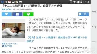 「ナニコレ珍百景」16日最終回、森葉子アナ感慨 日刊スポーツ 3月15日 1...