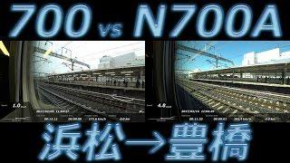 【2画面】 700系/N700A加速比較 (3) 東海道新幹線 浜松→豊橋