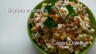 Вкусно и просто:  Салат оливье. Пошаговый рецепт с фото и видео.