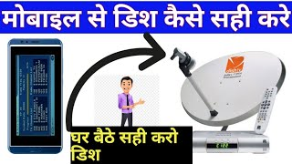 android mobile se dish tv dth ko kaise set kare how set dth via mobile