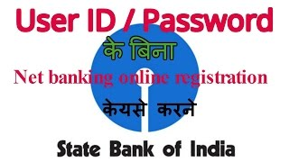 sbi net banking   without password and user id online registration