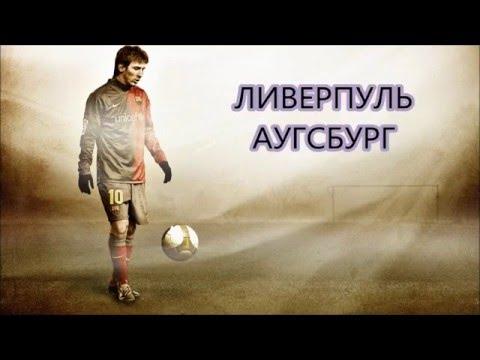 Футбол - прямые видео трансляции онлайн в интернете