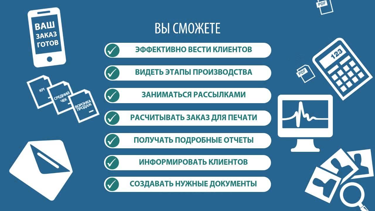 Crm системы типографии установка битрикс 24 настройка
