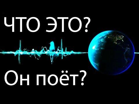 Жуткие звуки из космоса .Как звучит космос?