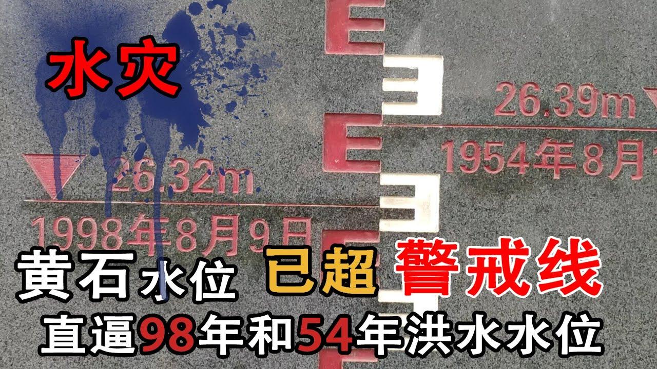 【奥雷】黄石水位已超警戒线!直逼98年和54年洪水水位!