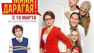 фильмы Мама дарагая! -Русские новые фильмы 2015