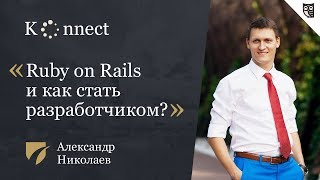 Ruby on Rails и как стать разработчиком?