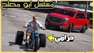 مسلسل #37 - ابو مصلح رجعو من السفر وانسرق بيتهم !! | GTA 5