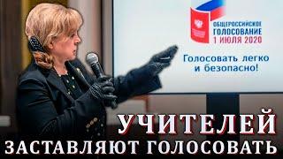 Учителей заставляют голосовать за обнуление Путина!