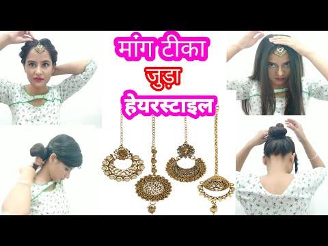 Maang Tikka BUN Hairstyles/मांग टीका जुड़ा हेयरस्टाइल/Wedding Hairstyles/Quick And Easy Hairstyles