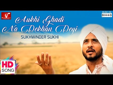 Sukhwinder Sukhi - Official HD Video | Aukhi Ghadi Na Dekhan Deyi | Vvanjhali Records