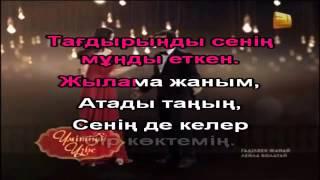 Гадилбек Жанай Жылама жаным КАРАОКЕ онлайн казакша Full HD YouTube