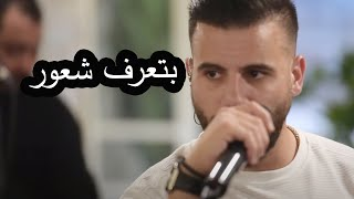 Eyad Tannous - Btaaref Shuur - [Cover] - [Live] 2020 اياد طنوس - بتعرف شعور
