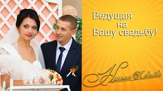 Свадьба в Николаеве. Ведущая, тамада на свадьбу Наталья Ковалёва