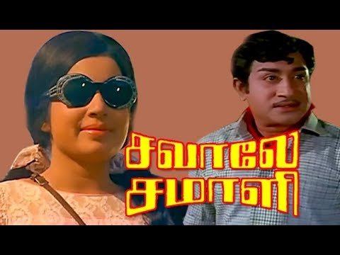 Savale Samali | Sivaji,Jayalalitha,Nagesh | Super Hit Tami Movie HD