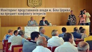 Конфлікт інтересів в місцевій владі Білої Церкви(, 2015-05-17T09:37:33.000Z)