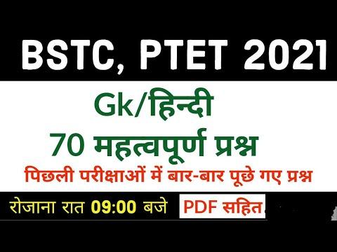 BSTC--PTET 2021 | BSTC GK HINDI / Modal Paper 2021/PTET  Rrasoning Exam Preparation