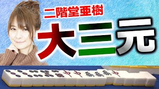 【麻雀】二階堂亜樹の大三元!!