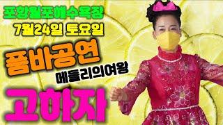 고하자 품바 7월24일 공연영상