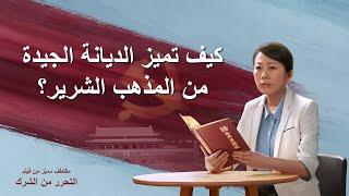 فيلم مسيحي | التحرر من الشرك | مقطع 6: لماذا يضطهد الحزب الشيوعي الصيني كنيسة الله القدير
