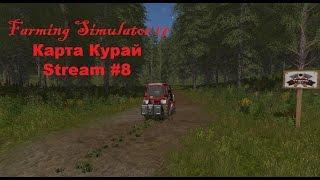 Farming Simulator 17.Карта Курай. Stream #8.