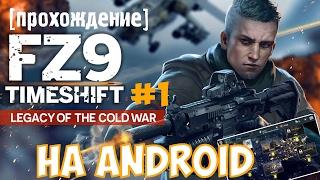 FZ9: TimeShift. Прохождение игр на Андроид  [#1]