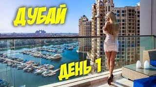 ВЛОГ: ДУБАЙ : DUBAI 2018 | отели , цены , еда и фрукты , пляжи | день 1