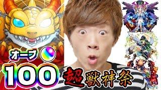【モンスト】超獣神祭オーブ100個でスゴイことに・・・【SeikinGames / セイキンゲームズ】 thumbnail