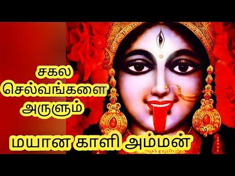 sagala-selvangalai-arulum-mayana-kali-amman-in-tamil-|-இறைவனின்-கருணை-mayana-kali-amman-vallipadugal