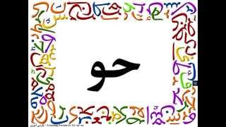 سرودِ الفبایِ فارسی - (Persian Alphabet Song (unsynched - collector