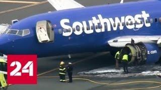 Разгерметизация Boeing пассажиры спаслись чудом   Россия 24