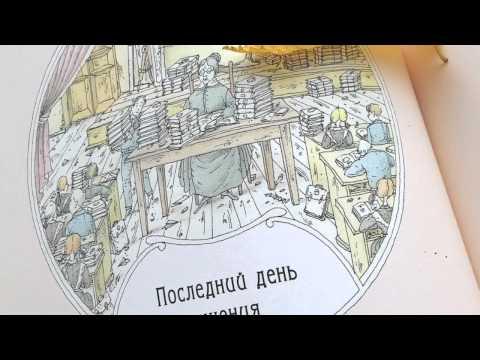 Марина Бородицкая Последний День Учения (изд. Нигма, 2015)