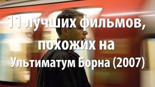11 лучших фильмов, похожих на Ультиматум Борна (2007)