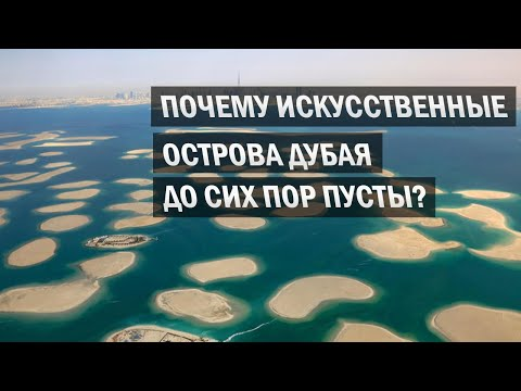 Почему искусственные острова