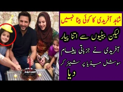 Shahid Afridi Great Message For Daughters||Shahid Afridi Youngest Daughter Asmara 6th Birthday