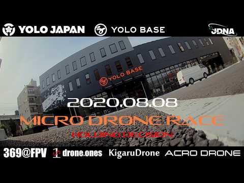 Фото - PV - YOLO BASE . MICRO DRONE RACE 2020.08.08