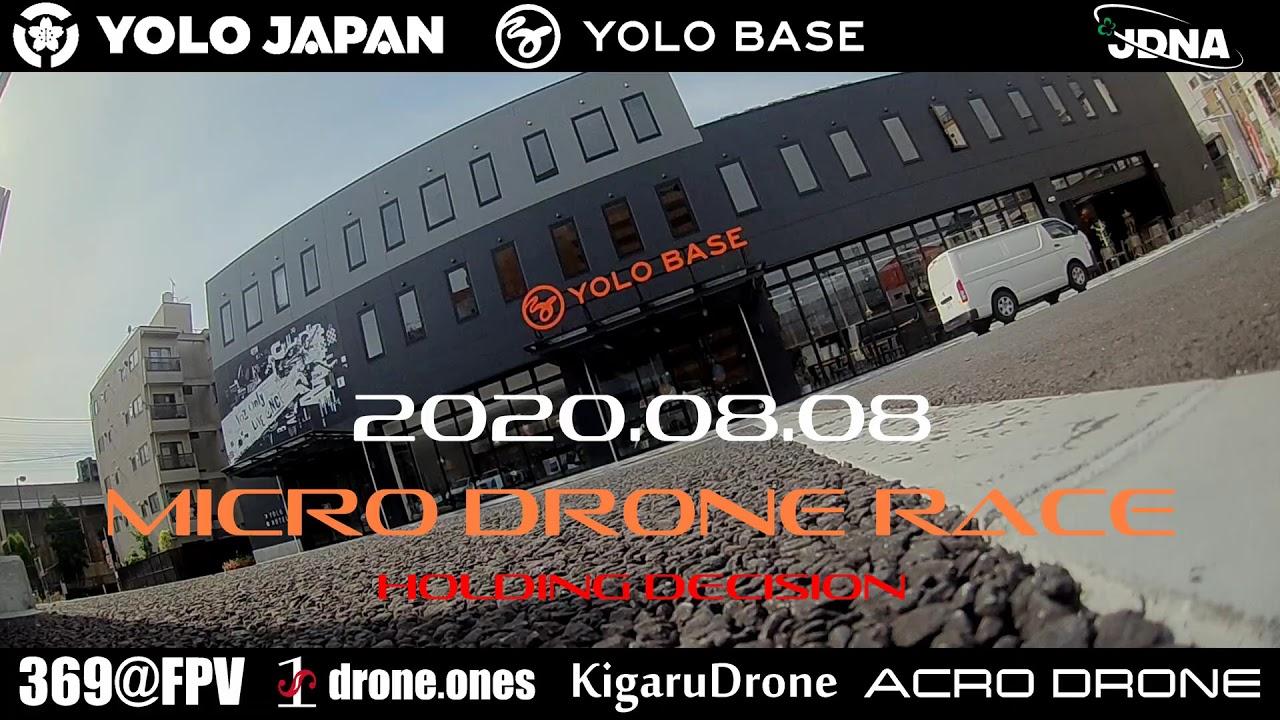 - PV - YOLO BASE . MICRO DRONE RACE 2020.08.08 фото
