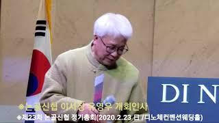 ※제23차 논골신협 정기총회(2020.2.23 日 /디…